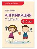 """Колдина Д. Н. """"Аппликация с детьми 6-7 лет. Конспекты занятий"""""""