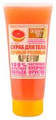 Organic Shop Скраб для тела Сочный розовый грейпфрут