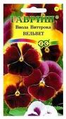 Семена Гавриш Виола Виттрока Вельвет (Анютины глазки) смесь 0,1 г