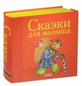 Робинс Книжки-кубики. Сказки для малыша