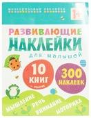 Развивающие наклейки для малышей (1+). Комплект из 10 книг