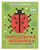 Стикер-мозаика. Пиксельная мозаика с наклейками и стихами