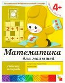 """Денисова Д., Дорожин Ю. """"Математика для малышей. (4+). Средняя группа"""""""