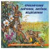 """Гурина И.В. """"Познаем мир вокруг нас. Приключения зайчонка, лисёнка, медвежонка"""""""