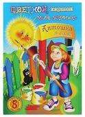 Цветной картон Антошка Лилия Холдинг, A4, 8 л., 8 цв.