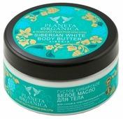 Масло для тела Planeta Organica Густое сибирское белое масло