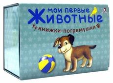 Робинс Набор книжек-погремушек Мои первые животные