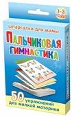 Набор карточек Лерман Шпаргалки для мамы. Пальчиковая гимнастика. 1-3 года 8.8x6.3 см 50 шт.
