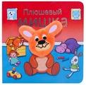 Мозаика-Синтез Книжки с пальчиковыми куклами. Плюшевый мишка