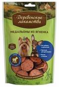 Лакомство для собак Деревенские лакомства для мини-пород Медальоны из ягненка
