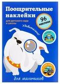 Стрекоза Поощрительные наклейки для детского сада и школы Для мальчиков, 96 шт. (9312)