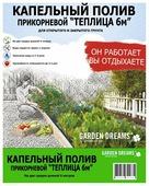 Garden Dreams Набор капельного полива прикорневой Теплица 6м