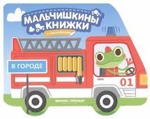 """Книжка с наклейками """"В городе"""""""