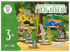 Большой слон Настольный театр Гуси-лебеди (0013)