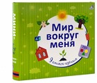 Робинс Набор книжек-кубиков Мир вокруг меня