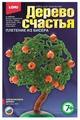 LORI Набор для бисероплетения Апельсиновое дерево