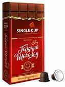 Single Cup Coffee Горячий шоколад в капсулах Single Cup (10 шт.)