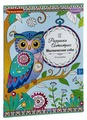 BONDIBON Книга раскрасок антистресс Мистические совы