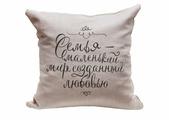 Подушка декоративная Счастье в мелочах Семья - маленький мир, созданный любовью 45 х 45 см (ПДЛХ-Н-46)