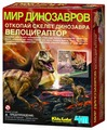 Набор для раскопок 4M Откопай скелет динозавра. Велоцираптор