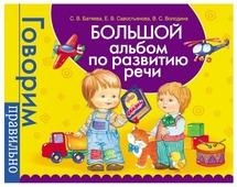 """Батяева С.В. """"Большой альбом по развитию речи"""""""
