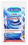 Dr. Beckmann Пятновыводитель соль