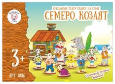 Большой слон Настольный театр Семеро козлят (0016)