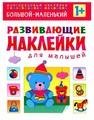 Книжка с наклейками Развивающие наклейки для малышей. Большой-маленький
