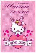 Цветная бумага Hello Kitty-48 Проф-Пресс, A4, 16 л., 8 цв.