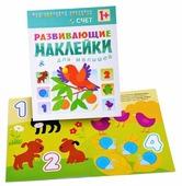 Книжка с наклейками Развивающие наклейки для малышей. Счет