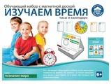 Доска для рисования детская Юнитойс Подготовка к школе - Изучаем время, часы и календарь (80205)