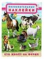 Книжка с наклейками Познавательные наклейки. Кто живет на ферме