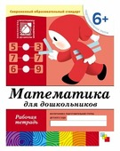 """Денисова Д., Дорожин Ю. """"Математика для дошкольников (6+). Подготовительная группа. Рабочая тетрадь"""""""
