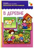 Набор карточек Мозаика-Синтез Рассказы по картинкам. В деревне 29.5x21.5 см 8 шт.