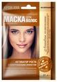 Fito косметик Маска для волос Крем-хна Активатор роста