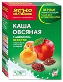 Ясно cолнышко Каша овсяная Ассорти с молоком: с абрикосом, яблоком, изюмом, порционная (6 шт.)