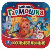 """К. Хомякова """"Книжка-гармошка. Колыбельные песенки"""""""