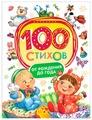 """Барто А., Заходер Б., Берестов В., Орлова А. """"100 стихов от рождения до года"""""""