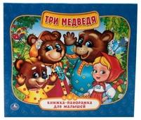 """Сухарева О. """"Книжка-панорамка для малышей. Три медведя"""""""