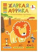 """Книжка с наклейками """"Жаркая Африка"""""""