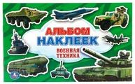 Умка Альбом наклеек Военная техника (978-5-506-00765-4)