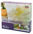Научные Развлечения Азбука парфюмерии. 45 опытов (НР00007)