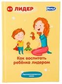 Книга Умница Как воспитать ребёнка лидером