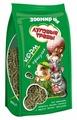 Корм в гранулах для кроликов, морских свинок, шиншилл, дегу и других мелких грызунов Зоомир Луговые травы