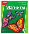 LORI Магниты - Чудесные бабочки (МР-001)