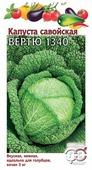 Семена Капуста савойская Вертю 1340 0,2 г Гавриш 0.2 г