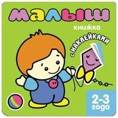 Книжка с наклейками для самых маленьких. Малыш.