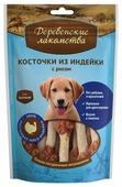 Лакомство для собак Деревенские лакомства для щенков Косточки из индейки с рисом