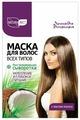 Naturaлист Легенда Востока Маска для всех типов волос «Укрепление и глубокое питание» с маслом кокоса + Увлажняющая сыворотка