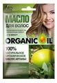 ORGANIC OIL Натуральное органическое масло арганы для волос
